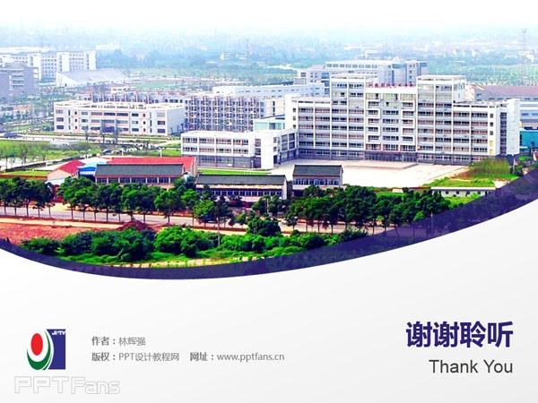 江南影视艺术职业学院PPT模板下载_幻灯片预览图11