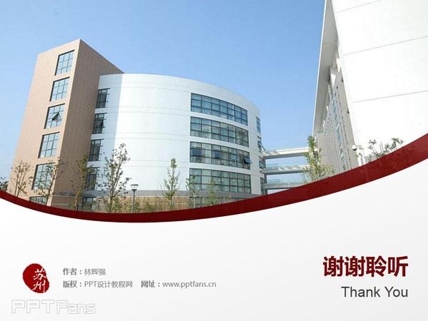 苏州港大思培科技职业学院PPT模板下载_幻灯片预览图11