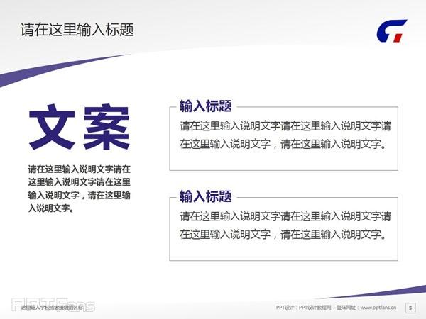 常州纺织服装职业技术学院PPT模板下载_幻灯片预览图6