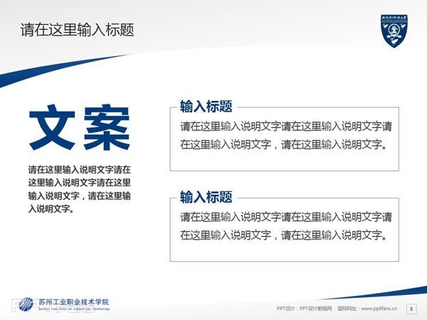 苏州工业职业技术学院PPT模板下载_幻灯片预览图6