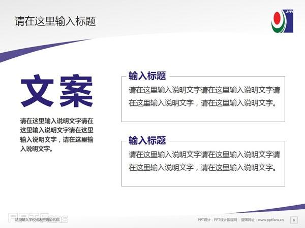 江南影视艺术职业学院PPT模板下载_幻灯片预览图6