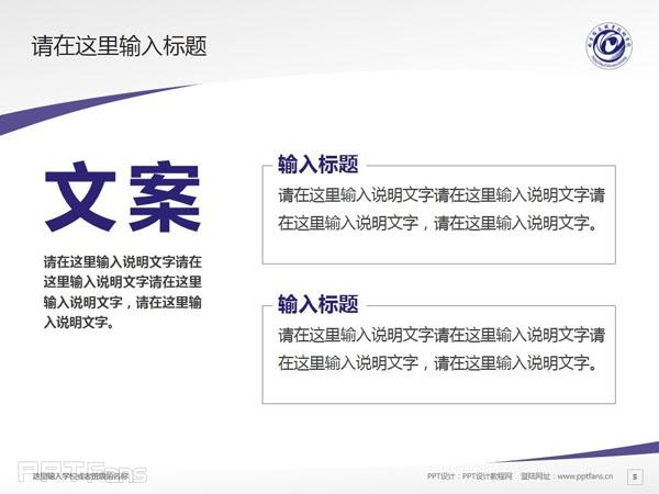 南京信息职业技术学院PPT模板下载_幻灯片预览图6
