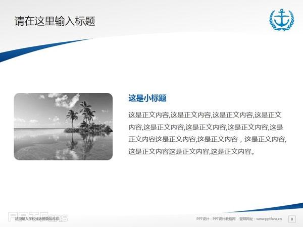 江苏海事职业技术学院PPT模板下载_幻灯片预览图4