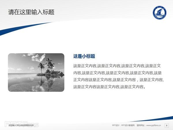 江海职业技术学院PPT模板下载_幻灯片预览图4