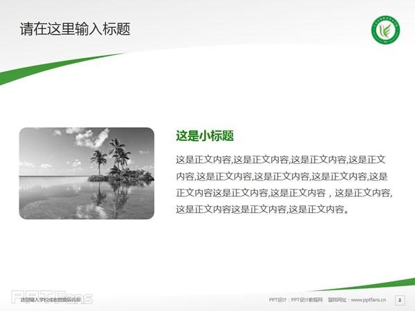江苏农林职业技术学院PPT模板下载_幻灯片预览图4