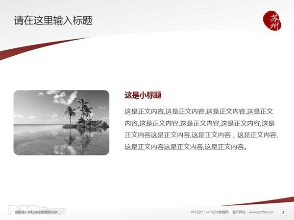 苏州港大思培科技职业学院PPT模板下载_幻灯片预览图4