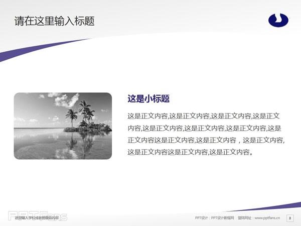 硅湖职业技术学院PPT模板下载_幻灯片预览图4
