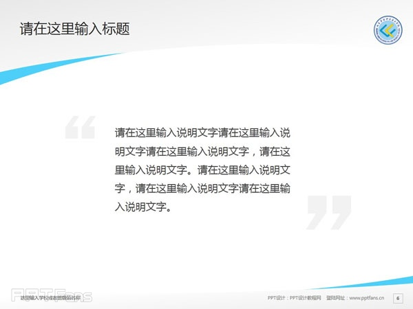 山东劳动职业技术学院PPT模板下载_幻灯片预览图7