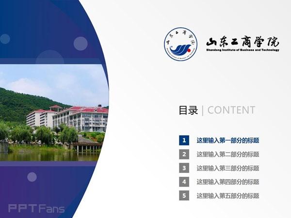 山东工商学院PPT模板下载_幻灯片预览图2