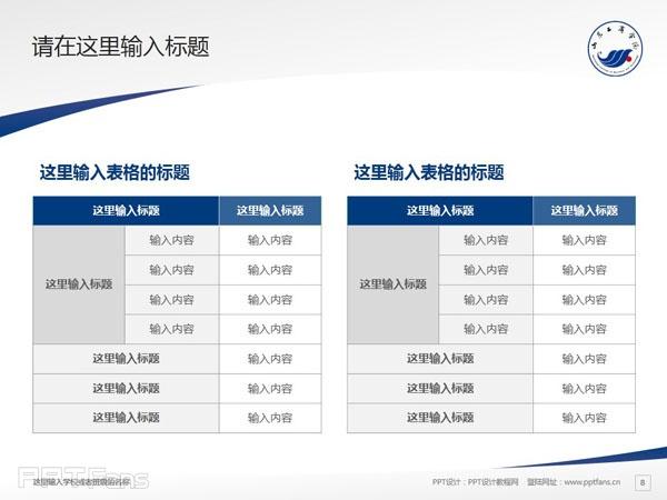 山东工商学院PPT模板下载_幻灯片预览图9
