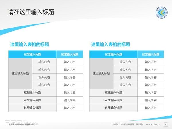 山东劳动职业技术学院PPT模板下载_幻灯片预览图9