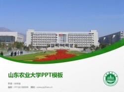 山东农业大学PPT模板下载