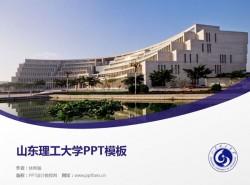 山东理工大学PPT模板下载