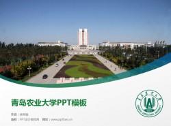青岛农业大学PPT模板下载