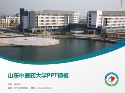 山东中医药大学PPT模板下载