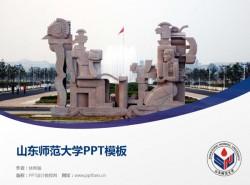 山东师范大学PPT模板下载