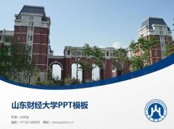 山东财经大学PPT模板下载