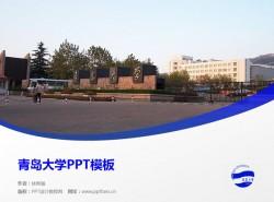 青岛大学PPT模板下载