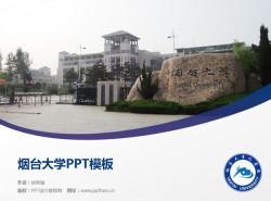 烟台大学PPT模板下载