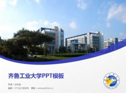 齐鲁工业大学PPT模板下载