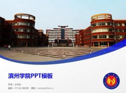 滨州学院PPT模板下载