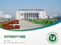济宁学院PPT模板下载