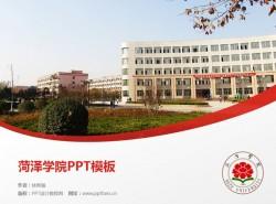 菏泽学院PPT模板下载