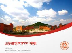 山东建筑大学PPT模板下载