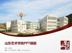 山东艺术学院PPT模板下载