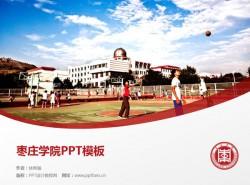 枣庄学院PPT模板下载