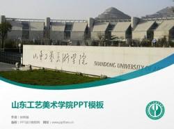 山东工艺美术学院PPT模板下载