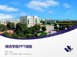 潍坊学院PPT模板下载