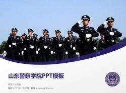 山东警察学院PPT模板下载