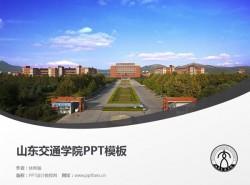 山东交通学院PPT模板下载