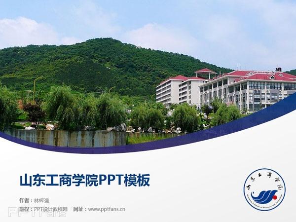 山东工商学院PPT模板下载_幻灯片预览图1