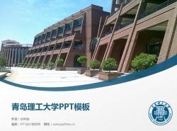 青岛理工大学PPT模板下载