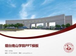 烟台南山学院PPT模板下载