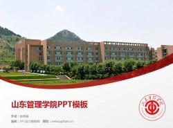 山东管理学院PPT模板下载