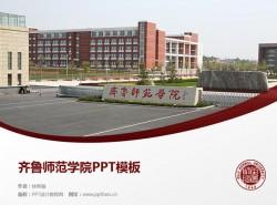 齐鲁师范学院PPT模板下载