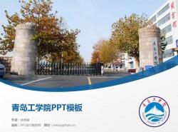 青岛工学院PPT模板下载