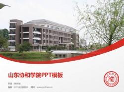 山东协和学院PPT模板下载