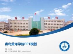 青岛黄海学院PPT模板下载