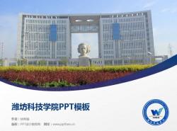 潍坊科技学院PPT模板下载