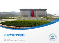 济南大学PPT模板下载