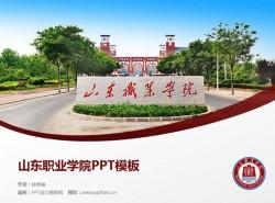 山东职业学院PPT模板下载