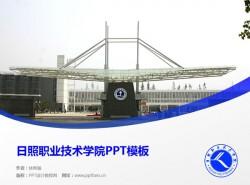 日照职业技术学院PPT模板下载