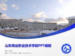 山东商业职业技术学院PPT模板下载