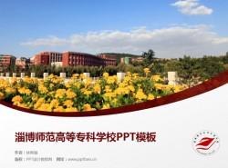 淄博师范高等专科学校PPT模板下载