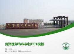 菏泽医学专科学校PPT模板下载
