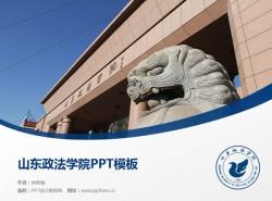 山东政法学院PPT模板下载